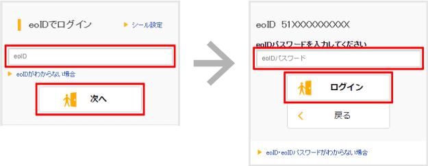 eoマイページへログイン